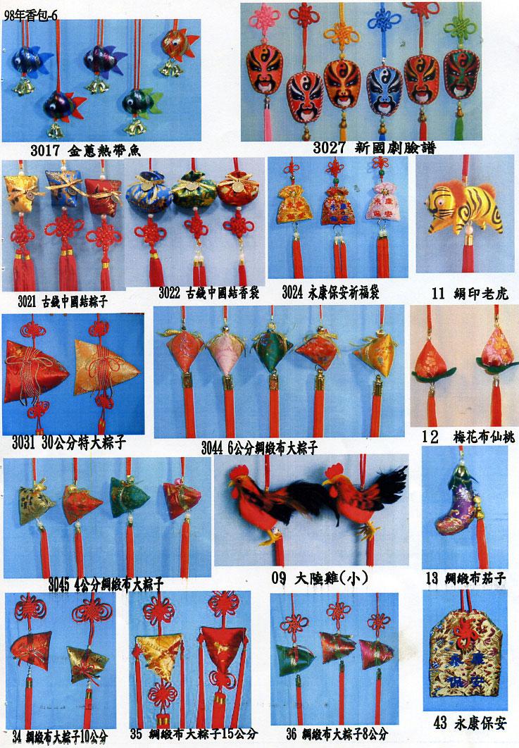中国结金元宝 8.中国结鸡心 9.绣鸳鸯 10.手工橘子 11.绣永保安康 12.